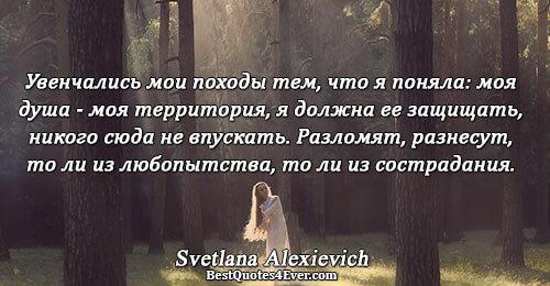 Увенчались мои походы тем, что я поняла: моя душа - моя территория, я должна ее защищать,