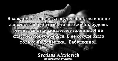 В каждом из нас есть сосуд любви, если он не заполнится в детстве, то всю жизнь